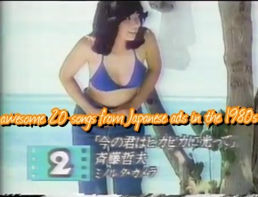 awesome 20 songs from Japanese ads in the 80s